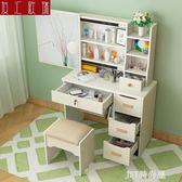 歐式梳妝臺臥室小戶型化妝桌現代簡約化妝櫃簡易化妝臺子板式桌子qm    JSY時尚屋