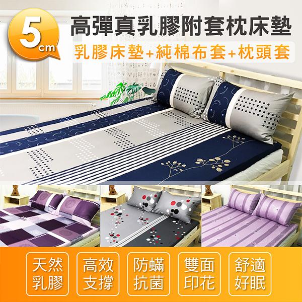 【貝淇小舖】8 eight hours專櫃100%乳膠附套枕床墊-雙人5x6.2尺(5CM)  另附贈精美花色床套枕套