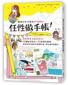 (二手書)跟著日本手帳女王Sabao「任性做手帳」!:無拘無束才能寫得久!50個私房技法+75款實作