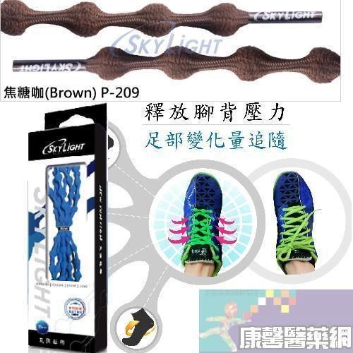 兒童款鞋帶~SSkyLight丸固鞋帶-懶人鞋帶-專利免綁-p209 焦糖咖65cm