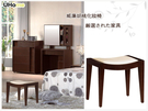 【UHO】 威廉胡桃化妝椅 免運費 HO18-823-4
