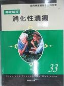【書寶二手書T1/醫療_CC2】專家解答消化性潰瘍_史丹佛家庭醫學百科全書33