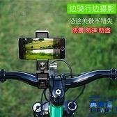 自行車手機架電動車摩托車山地車導航拍攝支架騎行裝備【英賽德3C數碼館】