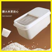 春季熱賣 米桶密封防潮裝20斤大米缸廚房面粉收納盒防蟲儲米箱10KG米罐家用 挪威森林