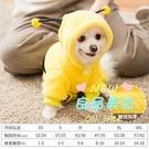 寵物衣服 搞笑小狗狗冬季可愛衣服泰迪比熊博美貓咪小型幼犬寵物四腳秋冬裝 3色