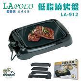 【品樂生活】免運 LAPOLO低脂燒烤盤LA-912/SGS合格/烤肉盤/中秋節/燒烤盤/韓國烤肉/烤肉爐