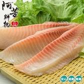 【阿芳鮮物】台灣鯛魚片(450g/包)