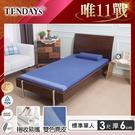 床墊-TENDAYs 3尺標準單人5.5...