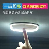 車載吸頂燈汽車后排車內LED閱讀燈免改裝吸頂燈照明加裝車頂車載后備箱燈 春生雜貨鋪