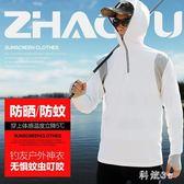 戶外釣魚服防蚊服釣魚防曬服套裝男款夏季透氣防曬衣服垂釣服裝 PA4383『科炫3C』