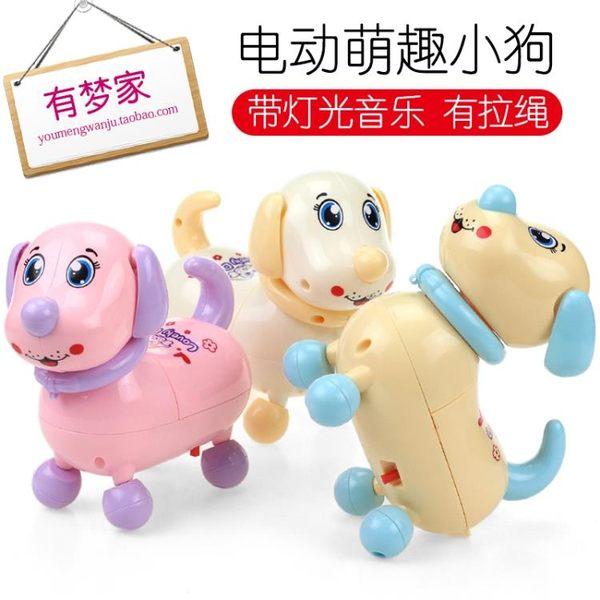 兒童玩具兒童電動小狗狗帶燈光音樂 會走路益智電子狗玩具  SQ13285『毛菇小象』.TW