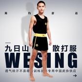 九日山散打服 兒童成人散打拳擊訓練服套裝男女泰拳搏擊背心短褲 星河光年