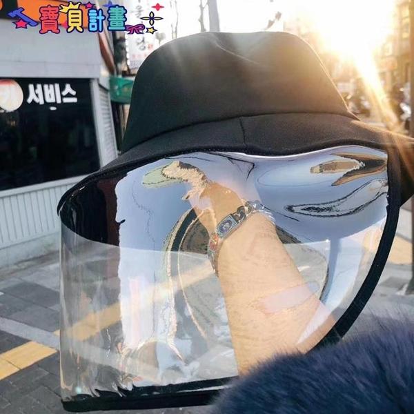 防飛沫帽子韓版漁夫帽女潮面罩防護帽子防唾沫唾液遮臉戶外防飛沫帽 百【防疫用品】新品