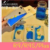 【萌萌噠】歐珀 OPPO R9/R9S/Plus 韓國立體流動小黃鴨保護殼 半透明PC硬殼 手機套 手機殼 外殼