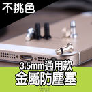 E68精品館 金屬防塵塞 3.5mm通用款 不挑色 耳機孔 防塵 IPHONE ASUS 三星 HC SONY OPPO LG