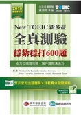 New TOEIC新多益全真測驗:穩紮穩打600題(解析本 試題本 1MP3 防