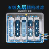 安之星五級九層凈水器家用直飲機超濾凈水機家用廚房自來水過濾器zg【好康618】