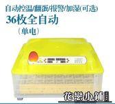 孵化器 家用小型孵化機全自動控溫器雞鴨鵝鴿子鳥蛋孵化箱孵蛋器【36枚單電全自動帶照蛋加濕】