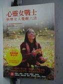 【書寶二手書T5/心靈成長_LQS】心靈女戰士:快樂女人覺醒六法_央金拉姆