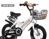 兒童腳踏車 自行車 兒童自行車3歲寶寶腳踏車2-4-6-7-8-9-10童車單男孩12-14-16女孩igo  免運 維多