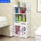 衛生間置物架落地收納架浴室免打孔洗手間儲物廁所夾縫櫃馬桶邊櫃 NMS快意購物網