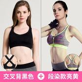 運動文胸 內衣女跑步防震健身薄款聚攏背心式無鋼圈美背文胸罩S M 5色
