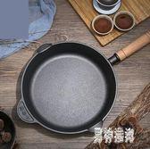 平底鍋 木柄家用煎鍋不粘鍋牛排烙餅鍋燃氣通用 BF7413『男神港灣』