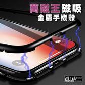 『潮段班』【VR00A239】萬磁王抖音同款金屬磁吸Iphone手機殼/Iphone6/7/8/X/XS MAS