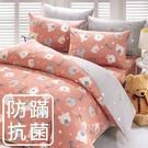 鴻宇 四件式雙人薄被套床包組 麻吉熊粉 防蟎抗菌 美國棉授權品牌 台灣製2216