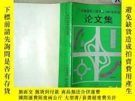 二手書博民逛書店廣東省道路工程學會1997年年會罕見論文集Y261116