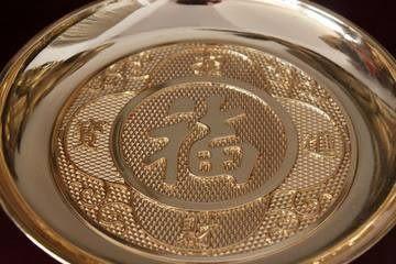 銅貢盤 福盤