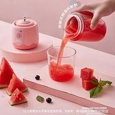 榨汁機 小貝熊榨汁機便攜式全自動榨汁杯水果小型充電迷你電動炸果汁杯 新品