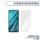 OPPO A73 (5G) 非滿版高清亮面保護貼 保護膜 螢幕貼 軟膜 不碎邊
