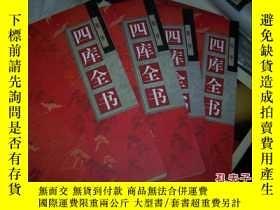 二手書博民逛書店1507罕見,【四庫全書精華,(1-4卷)】 ,(私人藏書9品)