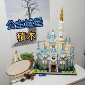 🎉城堡積木🎉公主城堡積木 迪士尼城堡積木DIY積木小顆粒微型創意拼插益智積木【預購】