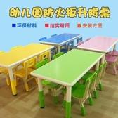 兒童桌椅 幼兒園桌椅兒童塑料桌椅早教培訓桌椅可升降桌椅桌椅 萬寶屋