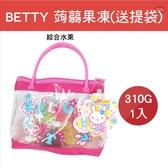 糖果 果凍 綜合水果 BETTY 蒟蒻果凍(送提袋)
