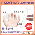 三星 Galaxy A8 2018 空壓殼 / 清水套,超透光、完整包覆,Samsung
