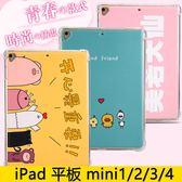 時尚系列 蘋果 ipad mini123 平板皮套 軟膠殼 mini3 氣囊防摔 iPad mini4 彩繪皮套 支架殼 平板保護套