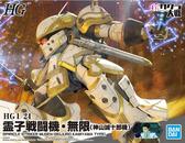 組裝模型 HG 1/24 靈子戰鬥機 無限 神山誠十郎 專用機 新櫻花大戰 TOYeGO 玩具e哥