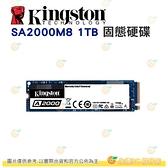 金士頓 Kingston SA2000M8 1TB 公司貨 A2000 NVMe PCIe SSD 固態硬碟
