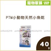 寵物家族-PTM小動物天然小魚乾 40g
