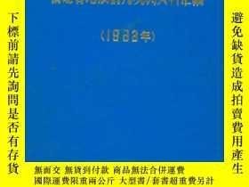 二手書博民逛書店罕見福建省地震前兆觀測資料彙編1983年Y15756 福建省地震