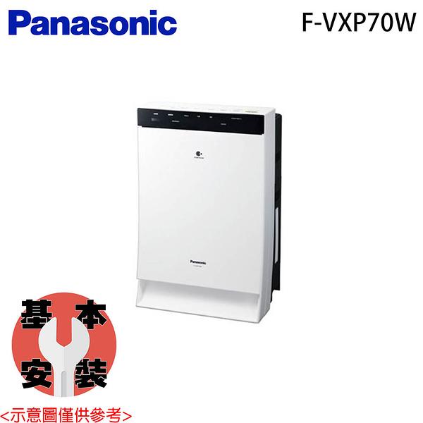 【Panasonic國際】15坪 空氣清淨機 F-VXP70W 免運費