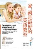 (二手書)家,就是最好的英語教室:「補教師鐸獎」名師改變孩子一生的12個英語學習..