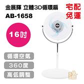 金展輝 16吋立體3D循環扇 AB-1658 內旋360度立扇 電風扇