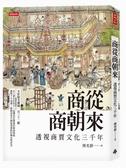 商從商朝來:透視商賈文化三千年【城邦讀書花園】