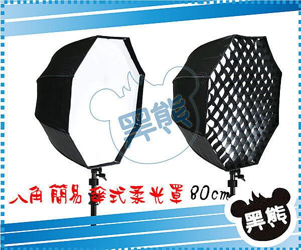 黑熊館 八角簡易傘式柔光罩80cm 附蜂罩網格 外接閃燈專用 柔光箱 反光傘 柔光傘 蜂巢罩