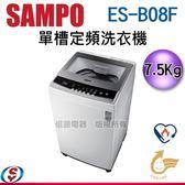 【信源電器】7.5公斤【聲寶SAMPO 單槽定頻洗衣機】ES-B08F / ESB08F
