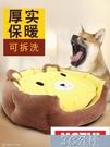 寵物窩 小型狗窩可拆洗貓窩泰迪犬金毛室內中型大型狗狗床 快速出貨